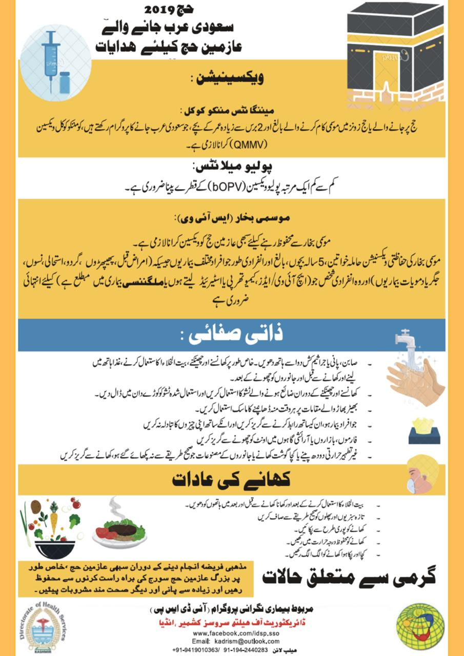 Directorate of Health Services Kashmir